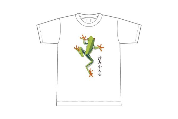 浮島かえるTシャツ